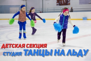 Dance-in-ice